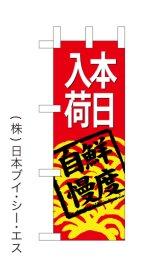 【本日入荷】のぼり旗