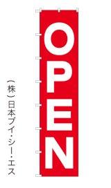 【OPEN】のぼり旗