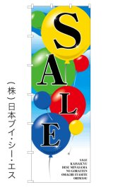 【SALE】大のぼり旗