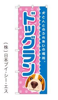【ドッグラン】のぼり旗
