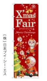 【Xmas Fair】のぼり旗