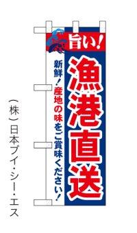 漁港直送 中のぼり旗 W300×H900mm