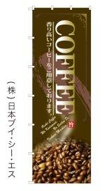 【COFFEE】のぼり旗