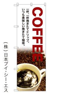 【コーヒー】のぼり旗
