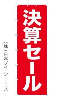 【決算セール】大のぼり旗