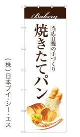 【焼きたてパン】のぼり旗