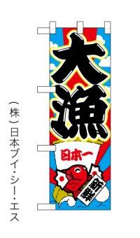 【大漁日本一】のぼり旗
