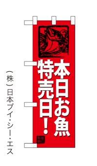 本日お魚特売日 中のぼり旗 W300×H900mm