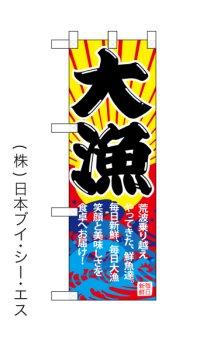 大漁 中のぼり旗 W300×H900mm