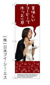 【美味しいコーヒーでホッと一息】のぼり旗