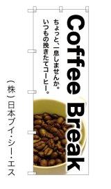 【コーヒーブレイク】のぼり旗