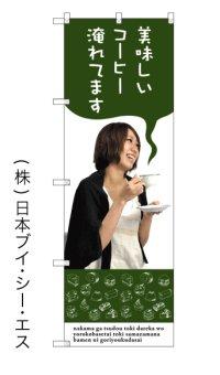 【美味しいコーヒー淹れてます】のぼり旗