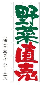 【野菜直売】のぼり旗