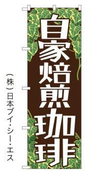 【自家焙煎珈琲】のぼり旗