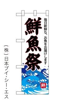 【鮮魚祭】のぼり旗