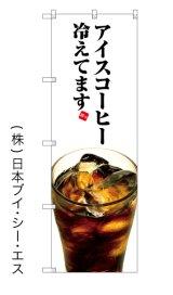 【アイスコーヒー冷えてます】のぼり旗