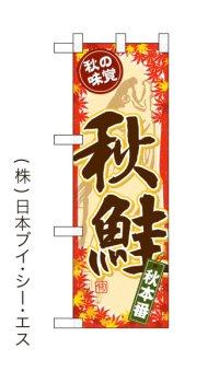 秋鮭 中のぼり旗 W300×H900mm