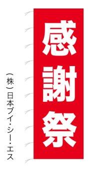【感謝祭】特大のぼり旗