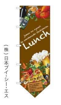 【ランチ】変型のぼり旗(下部ダイヤタイプ)