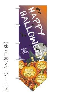 【ハッピーハローウィン】変型のぼり旗(下部ダイヤタイプ)
