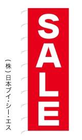 【SALE】特大のぼり旗