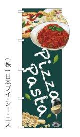【ピザ&パスタ】変型のぼり旗