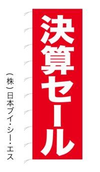 【決算セール】特大のぼり旗