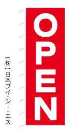 【OPEN】特大のぼり旗