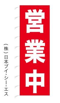 【営業中】特大のぼり旗