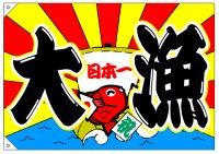 大漁旗 ポリエステルハンプ(受注生産品)