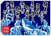 大漁旗 ポンジ(受注生産品)