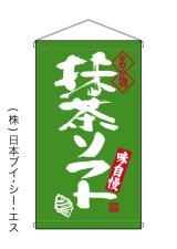 【抹茶ソフト】吊り下げ旗・吊旗