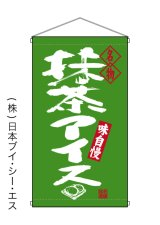 【抹茶アイス】吊り下げ旗・吊旗