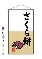 【さくら餅】吊り下げ旗・吊旗