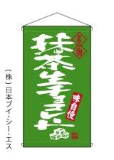 【抹茶生チョコレート】吊り下げ旗・吊旗