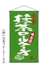 【抹茶ロールケーキ】吊り下げ旗・吊旗