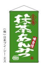 【抹茶あんみつ】吊り下げ旗・吊旗