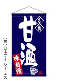 【甘酒】吊り下げ旗・吊旗