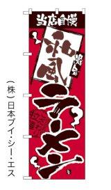 【和風ラーメン】のぼり旗