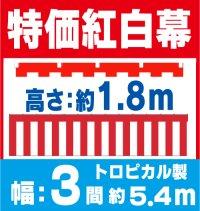【特価 紅白幕】トロピカル製 高さ1間(約1,8m)× 幅3間(約5.4m)