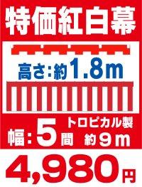 ウルトラ特価【 紅白幕トロピカル製 高さ1間(約1,8m)× 幅5間(約9m)】