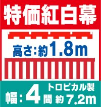 【特価 紅白幕】トロピカル製 高さ1間(約1,8m)× 幅4間(約7.2m)