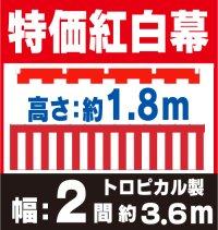 【特価 紅白幕】トロピカル製 高さ1間(約1,8m)× 幅2間(約3.6m)