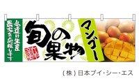 【旬の果物 マンゴー】横幕