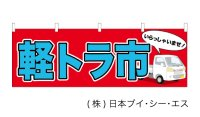 【軽トラ市】特価横幕