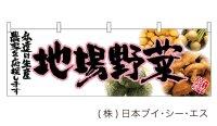 【地場野菜】横幕