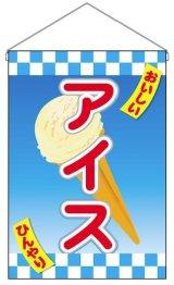 【アイス】既製吊旗