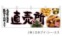 【直売所】横幕