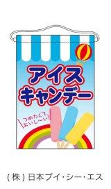 【アイスキャンデー】既製吊旗