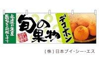 【旬の果物 デコポン】横幕